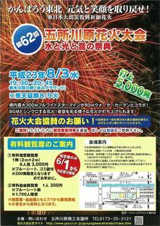 五所川原花火大会2011.JPG