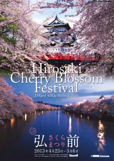 hirosakisakura_poster_2013.jpg